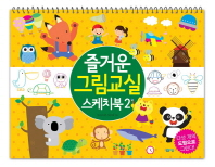 즐거운 그림교실 스케치북. 2(스프링)