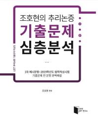 조호현의 추리논증 기출문제 심층분석