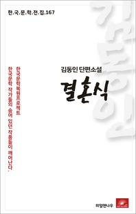 김동인 단편소설 결혼식(한국문학전집 167)