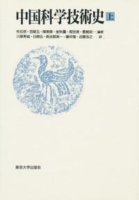 中國科學技術史 上 중국과학기술사 상권 - 동경대출판부, 일본어 번역본