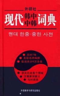 현대한중중한사전 現代韓中中韓詞典