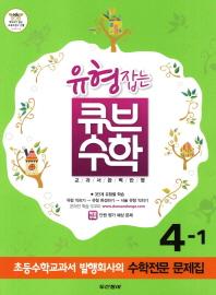 수학 4-1(2012)(유형잡는 큐브)