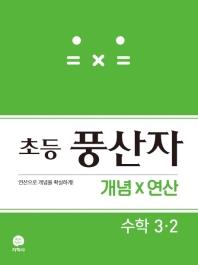초등 수학 3-2 개념X연산(2019)(풍산자)