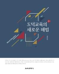 도덕교육의 새로운 해법(2판)(양장본 HardCover)