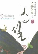 조용헌의 소설. 1