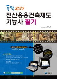전산응용건축제도기능사 필기(2014)(독학)(개정판 11판)