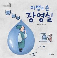 마법의 손 장영실(학교 가기 전에 만나는 교과서 속 한국위인 2)(양장본 HardCover)