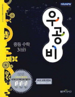 수학 중3(상)(2011) 2쇄