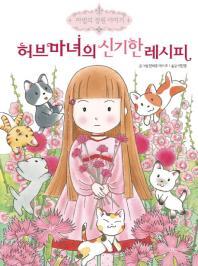 허브마녀의 신기한 레시피(마법의 정원 이야기 1)(양장본 HardCover)