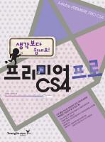 프리미어 프로 CS4(생각보다 쉽네요)(DVD1장포함)
