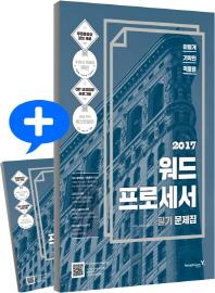 워드프로세서 필기 문제집(8절)(2017)(이기적 in)
