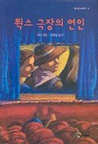 뤽스 극장의 연인(블루픽션 6)(양장본 HardCover)
