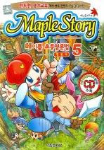 메이플 스토리 초등영문법. 5: 형용사(CD1장포함)(전2권)