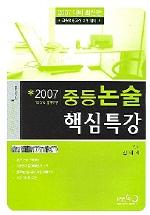 중등논술 핵심특강(2007)