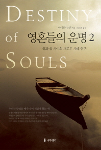 영혼들의 운명. 2(개정판)