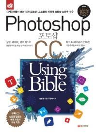 포토샵 CC Using Bible(CD1장포함)(황금부엉이 Using Bible 시리즈 27)