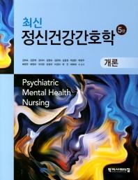 정신건강간호학: 개론(최신)(5판)