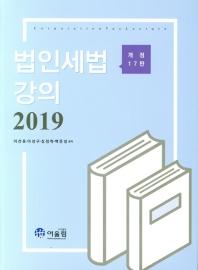 법인세법강의(2019)(개정판 17판)