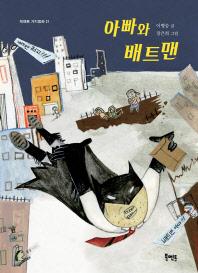 아빠와 배트맨(북멘토 가치동화 21)
