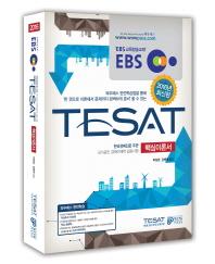 TESAT 핵심이론서(2016)(EBS)