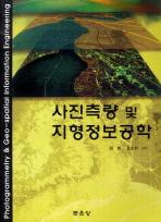 사진측량 및 지형정보공학