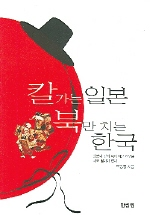 칼가는 일본 북만치는 한국