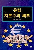 유럽 자본주의 해부