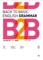 BACK TO BASIC ENGLISH: GRAMMAR(B2B)