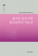 불가의 글쓰기와 불교문학의 가능성(한국문학연구신서 18)