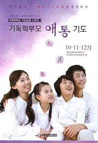 기독학부모 애통 기도(10 11 12월)(기독학부모 기도운동 시리즈 4)