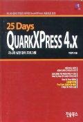 25DAYS QUARKXPRESS 4.X(CD 1장포함)