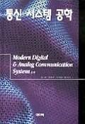 통신 시스템 공학 3판 (MODERN DIGITAL&AUALOG COMMUNICATION SYSTEM)