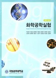 화학공학실험(2012)(개정판)