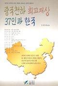 중국천하 최고재상 37인과 한국