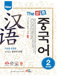 The 바른 중국어 Step. 2(New)(CD1장포함)
