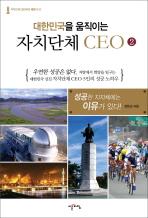 대한민국을 움직이는 자치단체 CEO. 2(자치단체 CEO에게 배운다 2)