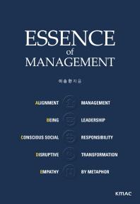 EoM(Essence of Management)