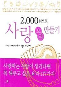 2,000원으로 사랑 요리 만들기