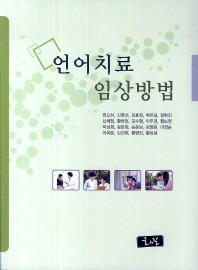 언어치료 임상방법