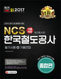 NCS 한국철도공사 필기시험+기출문제(종합편)(대졸채용)(2017)(개정판)(NCS 공사공단 시리즈)