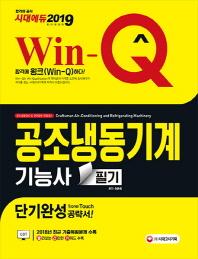 공조냉동기계기능사 필기 단기완성(2019)(Win-Q(윙크))(개정판 15판)