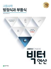 고등수학 빅터연산 방정식과 부등식(2021)