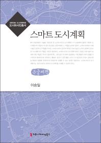 스마트 도시계획 (큰글씨책)(도시와시민총서)