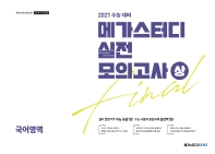 고등 국어영역 Final 실전모의고사(상)(2020)(2021 수능대비)(봉투)(메가스터디)