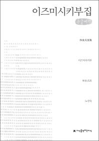 이즈미시키부집(큰글씨책)