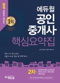 공인중개사 2차 핵심요약집(2017)(에듀윌)