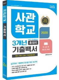 사관학교 기출문제 3개년 총정리(2020)