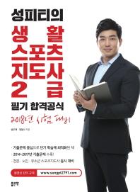 생활스포츠지도사 2급 필기 합격공식(2018)(성피티의)