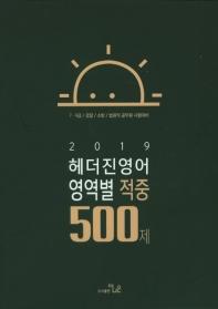 헤더진 영어 영역별 적중 500제(2019)