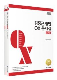 김중근 형법 OX 문제집(2020)